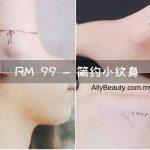 RM 99 - 简约小纹身