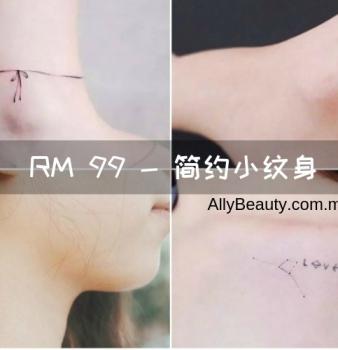 只需RM99:唯美简约小清新小纹身、微刺青 Kuala Lumpur Cheras Ampang
